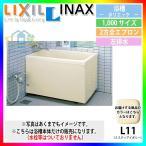 [PB-1002BL/L11] INAX 浴槽本体 ポリエック お風呂 浴室 lixil イナックス 1,000サイズ 2方全エプロン 左排水 条件付送料無料