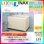 [PB-1002B(BF)L/L11] INAX 浴槽本体 ポリエック お風呂 浴室 アイボリー色 1000サイズ 2方全エプロン 左排水 条件付送料無料