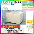 [PB-1002B(BF)R/L11] INAX 浴槽本体 ポリエック お風呂 浴室 アイボリー色 1000サイズ 2方全エプロン 右排水 条件付送料無料