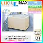 [PB-1002C/L11] INAX 浴槽本体 ポリエック お風呂 浴室 アイボリー色 1000サイズ 3方全エプロン 左右排水共用 条件付送料無料