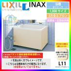[PB-1002C(BF)/L11] INAX 浴槽本体 ポリエック お風呂 浴室 アイボリー色 1000サイズ 3方全エプロン 左右排水共用 条件付送料無料