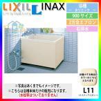 [PB-902BR/L11] INAX 浴槽本体 ポリエック お風呂 浴室 アイボリー色 900サイズ 2方全エプロン 右排水 条件付送料無料