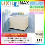 [PB-902B(BF)R/L11] INAX 浴槽本体 ポリエック お風呂 浴室 アイボリー色 900サイズ 2方全エプロン 右排水 条件付送料無料