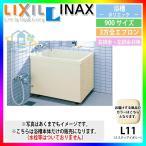 [PB-902C/L11] INAX 浴槽本体 ポリエック お風呂 浴室 アイボリー色 900サイズ 3方全エプロン 左右排水共用 条件付送料無料