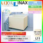 [PB-902C(BF)/L11] INAX 浴槽本体 ポリエック お風呂 浴室 アイボリー色 900サイズ 3方全エプロン 左右排水共用 条件付送料無料