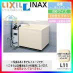 [PB-802C/L11] INAX 浴槽本体 ポリエック お風呂 浴室 アイボリー色 800サイズ 3方全エプロン 左右排水共用 条件付送料無料