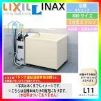 [PB-802C(BF)/L11] INAX 浴槽本体 ポリエック お風呂 浴室 アイボリー色 800サイズ 3方全エプロン 左右排水共用 条件付送料無料