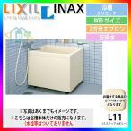 [PB-802BL/L11] INAX 浴槽本体 ポリエック お風呂 浴室 アイボリー色 800サイズ 2方全エプロン 左排水 条件付送料無料