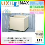 [PB-802BR/L11] INAX 浴槽本体 ポリエック お風呂 浴室 アイボリー色 800サイズ 2方全エプロン 右排水 条件付送料無料