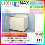 [PB-802B(BF)L/L11] INAX 浴槽本体 ポリエック お風呂 浴室 アイボリー色 800サイズ 2方全エプロン 左排水 条件付送料無料