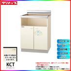 [KCT-60KBK] クリナップ キッチン クリンプレティ コンロ台(ビルトインコンロ専用) アイボリー 間口60cm 両開き 条件付送料無料