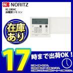 * [RC-D804C N30] あすつく ノーリツ 給湯リモコン 床暖房リモコン 1系統 レビューを書いて送料無料