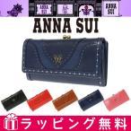 アナスイ 財布 がま口かぶせ長財布 ノスタルジー 送料無料 無料ラッピング プレゼント