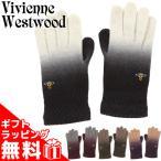 ヴィヴィアンウエストウッド レディース 手袋 グラデーション ニット 9121VW217 クリスマス プレゼント防寒