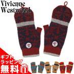 ヴィヴィアンウエストウッド Vivienne Westwood レディース 手袋 キルティングツリー ニット手袋 防寒