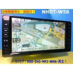 カーナビ 安い ワンセグ搭載 HDDナビNHDT-W58 美品安心の動作保証!代引き可 707