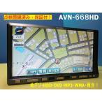カーナビ 安い 送料無料 保証付き 地デジ フルセグ搭載モデル  AVN668HD 美品安心の動作保証