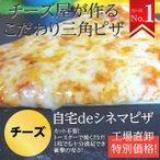自宅deシネマピザ ■■チーズ■■ お取り寄せ冷凍ピザのおすすめ決定版 業務用直販 人気の三角形切り売りタイプクリスピー生地 とろけるこだわりチーズ