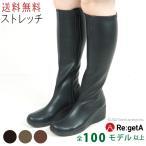 リゲッタ ブーツ ストレッチ 疲れにくい 歩きやすい 黒 ブラウン チャコール オーク