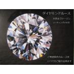 ダイヤモンドルース 5.013ct F VS2 GOOD  AGT+AGLソーティングメモ付  4.0ct-