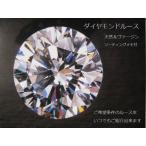 見積無料 ご希望条件のダイヤモンドルースをご紹介します 商談成立後、金額変更致します
