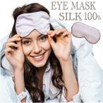 Regina's Boom アイマスク シルクアイマスク 新色追加 安眠 お休みマスク  シルク100% 旅行用品 リラックスグッズ 快眠 おしゃれ 大人気!