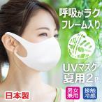 マスク 日本製 洗えるマスク 夏用 布マスク 在庫あり 2枚SET 洗える 個包装 男女兼用 白 ホワイト UVカット ゆうパケット送料無料