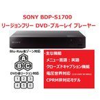 SONY BDP-S1500 リージョンフリープレーヤー ブルーレイ・DVD HDMIケーブルセット