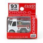 チョロQ キャリィトラック石焼きイモ 93