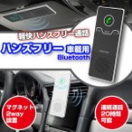 車載用 Bluetoothスピーカー ハンズフリー通話 内蔵マイク 音楽再生 GPSナビゲーション サンバイザー 超薄型