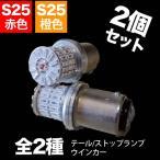 S25 LED 4014 REFL-SMD (ダブル球/レッド)(シングル球/アンバー) 50連 2個セット