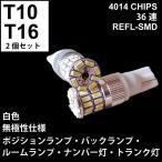 T10 T16 LED ホワイト ポジション バックランプ 4014REFL-SMD 36連 2個セット