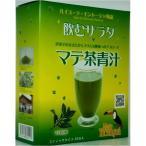 【飲むサラダ】 マテ茶青汁 3g×30包