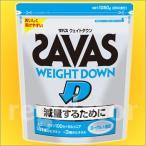 【送料無料】ザバス/SAVAS ウェイトダウン ヨーグルト風味 (約50食分 1050g)