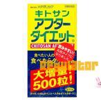 メタボリック キトサンアフターダイエット 徳用ボトル 500粒
