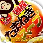 【まとめ買い/送料無料】国産 たまねぎスープ 6.2g×12包×1ケース(20袋入り) ※国産玉ねぎ100%