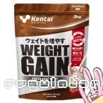 【Kentai】(送料無料)ウェイトゲイン アドバンス 3kg×3 合計9kg! 3種類からお好きな味をお選びください(ミルクチョコ+バナナラテ+ストロベリー)