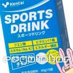 【Kentai】(リニューアル)スポーツドリンクパウダー 1リットル用 40g×5袋 【ケンタイ・健康体力研究所】