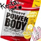 【Kentai】(送料無料)パワーボディ 100%ホエイプロテイン バナナラテ風味 1kg 【ケンタイ・健康体力研究所】