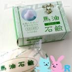 ソンバーユ 馬油石鹸(ヒノキの香り) 85g