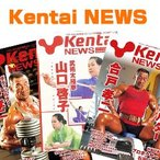 【トレーニング情報誌】Kentai NEWS(ケンタイ ニュ...