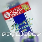 【アウトレット】徳用ブルーベリーDHAめぐすりの木 混合 たっぷり216カプセル! ※訳あり/箱つぶれなど