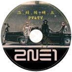 【韓流DVD】2NE1 トゥエニィワン Missing You PV&TV セレクション★K-POP MUSIC