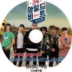 【韓流DVD】2PM 【 Wild Beat ワイルドビート(in オーストラリア) EP10 完 】日本語字幕★ ツーピーエム