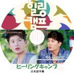 【韓流DVD】チソン 「ヒーリングキャンプ 」2011.08.01 (日本語字幕) ★ チ・ソン / JI SUNG