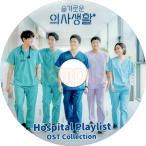 【韓流DVD】O.S.T [ 賢い医師生活 Hospital Playlist OST COLLECTION  ] (日本語字幕なし) ★