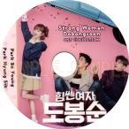 【韓流DVD】ドラマ OST 「力の強い女 トボンスン」★ パク・ヒョンシク(ZE:A) / パク・ボヨン / ジス(字幕 なし)
