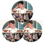 【韓流DVD】パクボゴム「 1泊2日 自由旅行大戦 」3枚SET (2016.08.21-09.04)日本語字幕★ Park Bo Gum / キムジュンヒョン