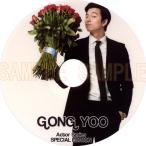 【韓流DVD】コン・ユ ACTOR SERIES SPECIAL EDITION★ コンユ Gong Yoo(O.S.T/ FANSIGN/CF FILM)日本語字幕なし