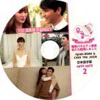 【韓流DVD】Apink ボミ「私たち結婚しました #2」EP03~EP05 (日本語字幕)★エーピンク BOMI / チェテジュンCHOI TAE JOON